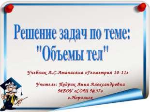 Учебник Л.С.Атанасяна «Геометрия 10-11» Учитель: Пудрик Анна Александровна МБ