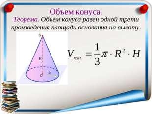 Объем конуса. Теорема. Объем конуса равен одной трети произведения площади ос