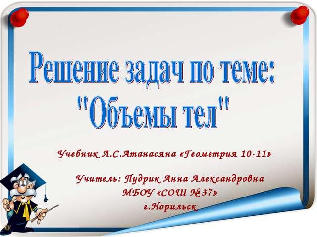 Учебник Л.С.Атанасяна «Геометрия 10-11» Учитель: Пудрик Анна Александровна МБ...
