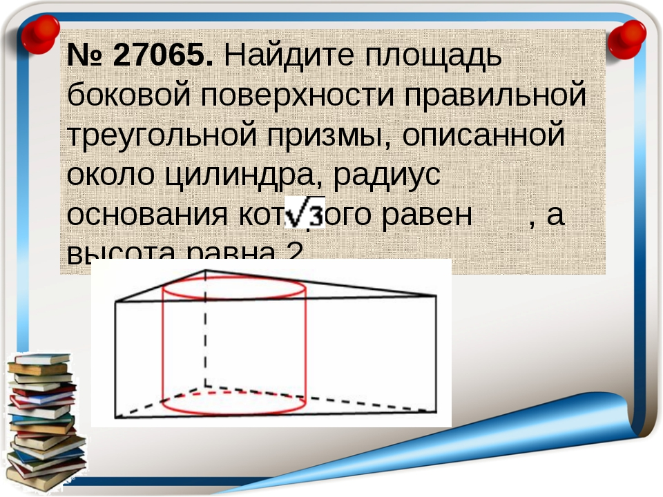 № 27065. Найдите площадь боковой поверхности правильной треугольной призмы, о...