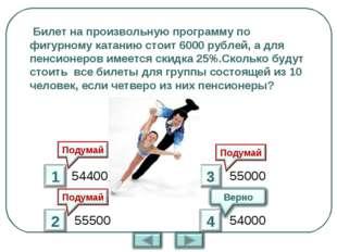 Билет на произвольную программу по фигурному катанию стоит 6000 рублей, а дл