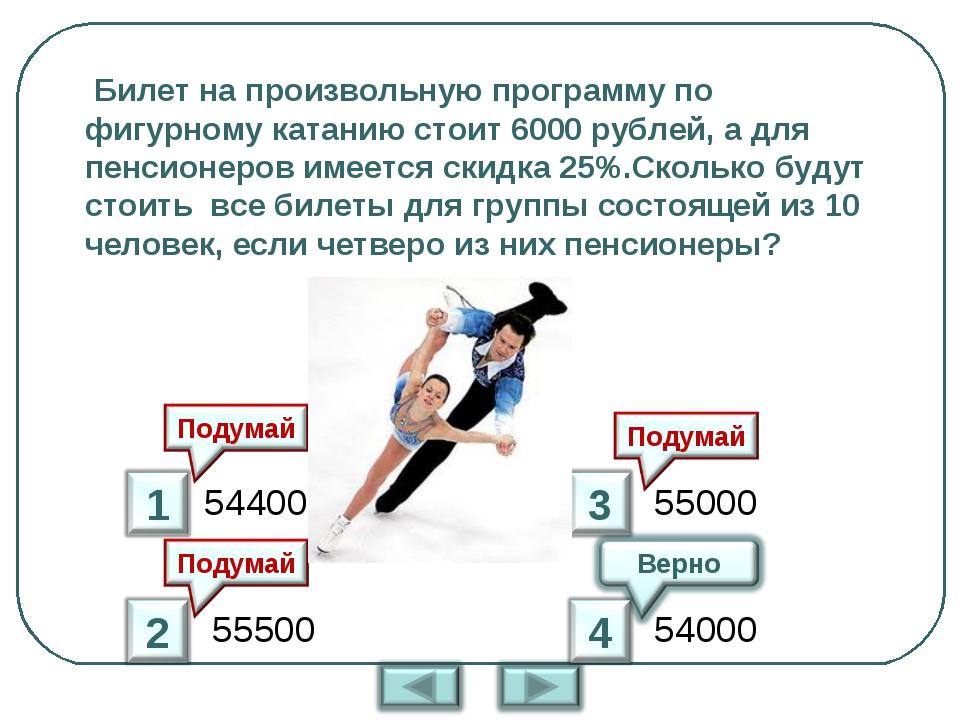 Билет на произвольную программу по фигурному катанию стоит 6000 рублей, а дл...