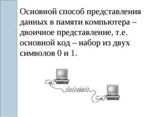 Основной способ представления данных в памяти компьютера – двоичное представл