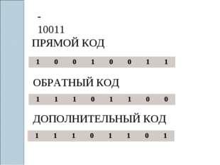 -10011 ПРЯМОЙ КОД ОБРАТНЫЙ КОД ДОПОЛНИТЕЛЬНЫЙ КОД 10010011 111011