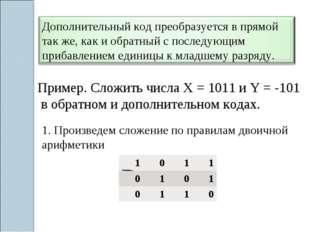 Пример. Сложить числа Х = 1011 и Y = -101 в обратном и дополнительном кодах.