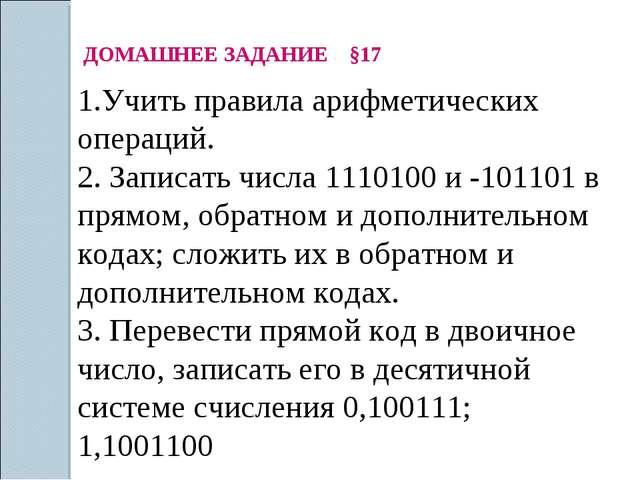 ДОМАШНЕЕ ЗАДАНИЕ §17 1.Учить правила арифметических операций. 2. Записать чис...
