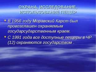 ОХРАНА, ИССЛЕДОВАНИЕ, ИСПОЛЬЗОВАНИЕ ПЕЩЕР В 1956 году Моравский Карст был про