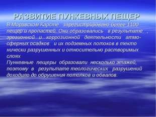 РАЗВИТИЕ ПУНКЕВНЫХ ПЕЩЕР В Моравском Карсте зарегистрировано более 1100 пеще