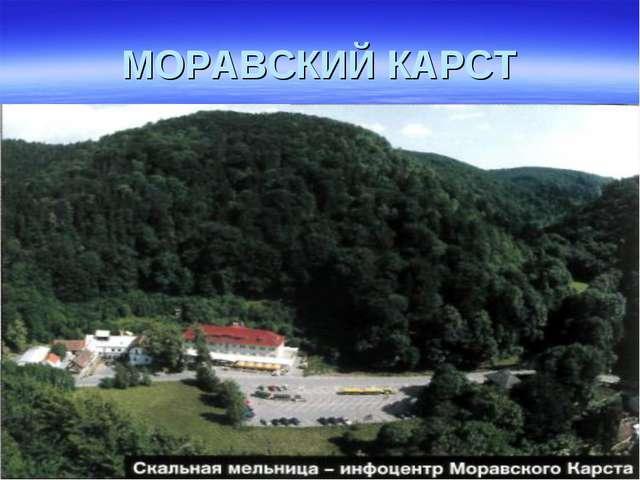 МОРАВСКИЙ КАРСТ