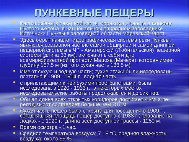 ПУНКЕВНЫЕ ПЕЩЕРЫ Расположены в северной части Моравского Карста в каньоне Пус...