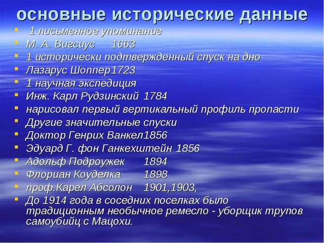 основные исторические данные 1 письменное упоминание М. А. Вигсиус1663 1 ист...