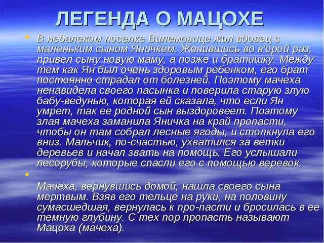 ЛЕГЕНДА О МАЦОХЕ В недалеком поселке Вилемовице жил вдовец с маленьким сыном...