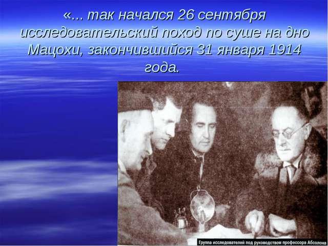 «... так начался 26 сентября исследовательский поход по суше на дно Мацохи, з...