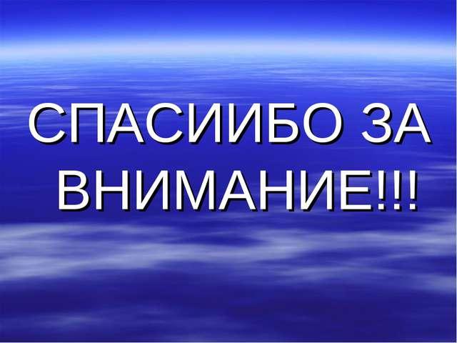 СПАСИИБО ЗА ВНИМАНИЕ!!!