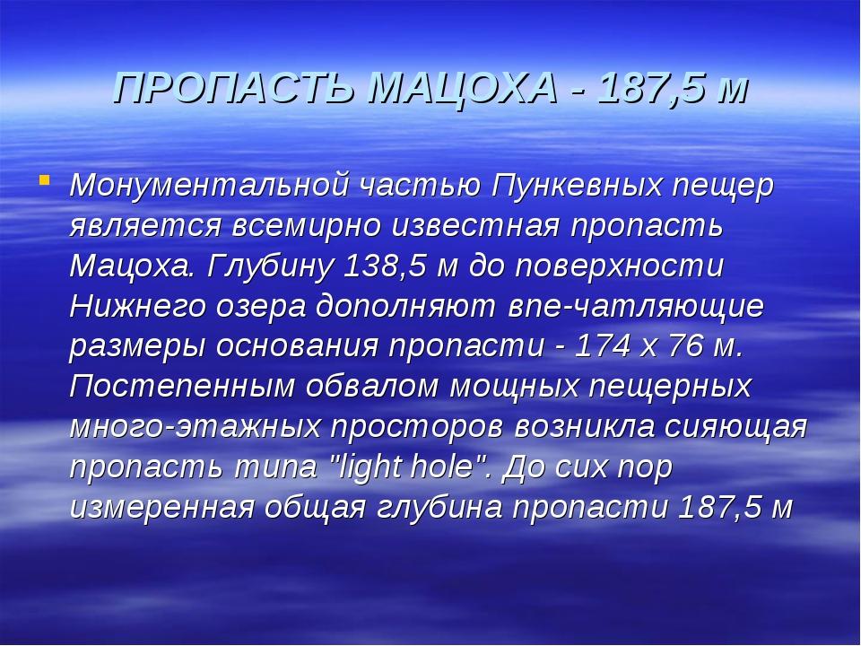 ПРОПАСТЬ МАЦОХА - 187,5 м Монументальной частью Пункевных пещер является всем...