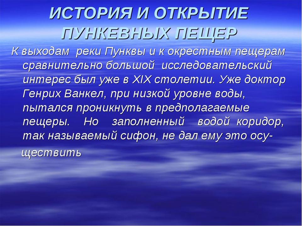 ИСТОРИЯ И ОТКРЫТИЕ ПУНКЕВНЫХ ПЕЩЕР К выходам реки Пунквы и к окрестным пещера...