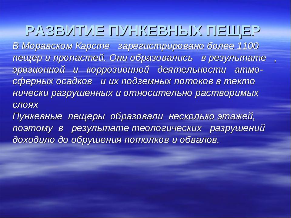 РАЗВИТИЕ ПУНКЕВНЫХ ПЕЩЕР В Моравском Карсте зарегистрировано более 1100 пеще...