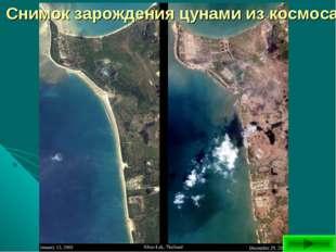 Снимок зарождения цунами из космоса