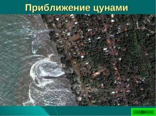 Приближение цунами