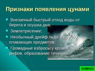 Признаки появления цунами Внезапный быстрый отход воды от берега и осушка дна