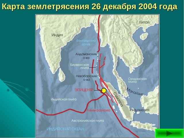 Карта землетрясения 26 декабря 2004 года