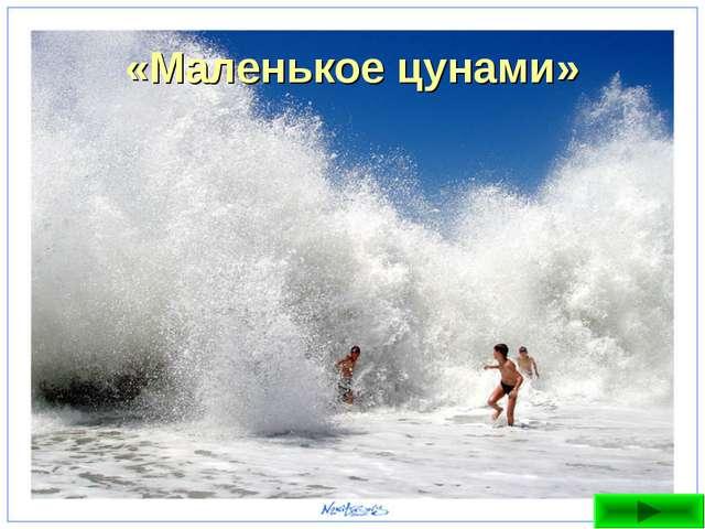 «Маленькое цунами»