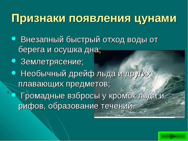 Признаки появления цунами Внезапный быстрый отход воды от берега и осушка дна...