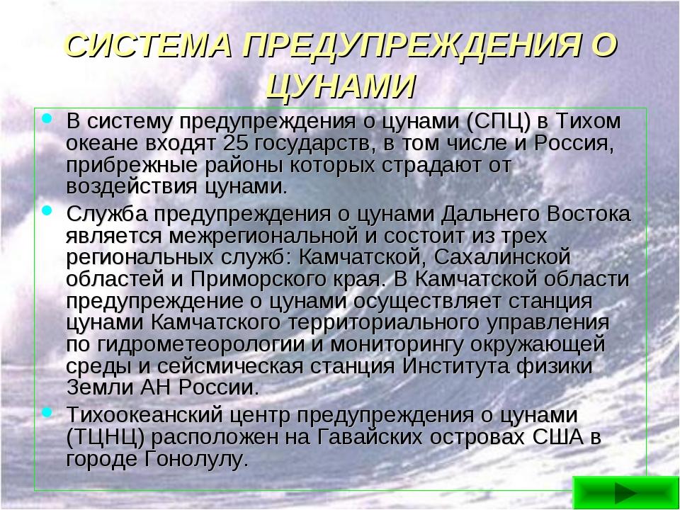 СИСТЕМА ПРЕДУПРЕЖДЕНИЯ О ЦУНАМИ В систему предупреждения о цунами (СПЦ) в Тих...
