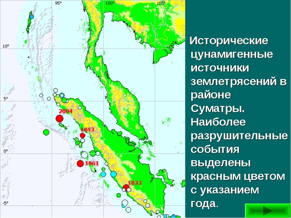 Исторические цунамигенные источники землетрясений в районе Суматры. Наиболее...