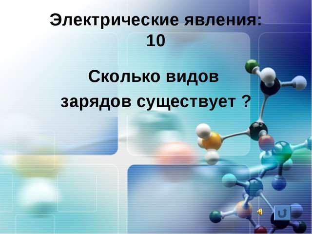 Электрические явления: 10 Сколько видов зарядов существует ?