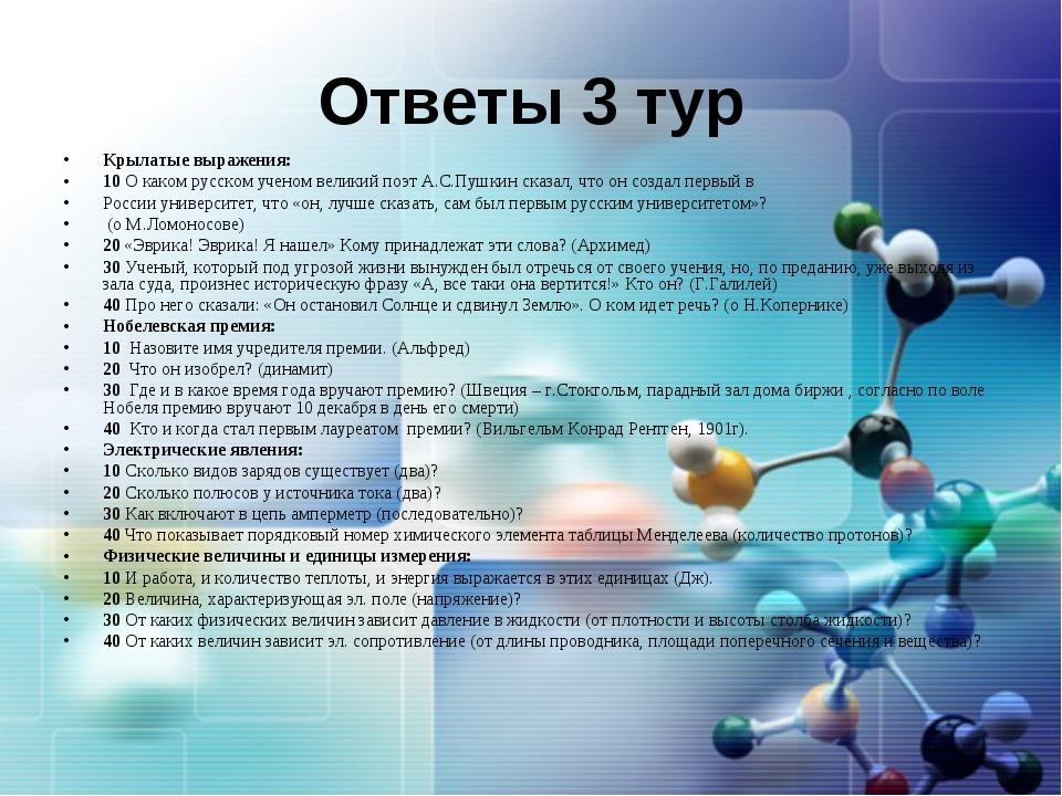 Ответы 3 тур Крылатые выражения: 10 О каком русском ученом великий поэт А.С.П...