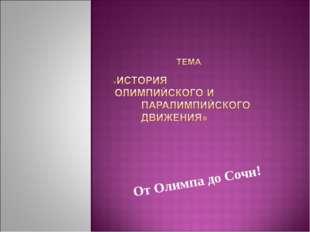 От Олимпа до Сочи!