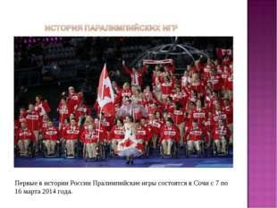 Первые в истории России Пралимпийские игры состоятся в Сочи с 7 по 16 марта 2