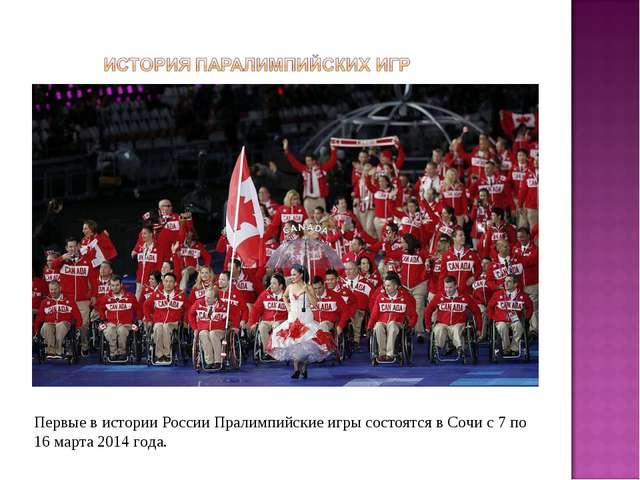 Первые в истории России Пралимпийские игры состоятся в Сочи с 7 по 16 марта 2...