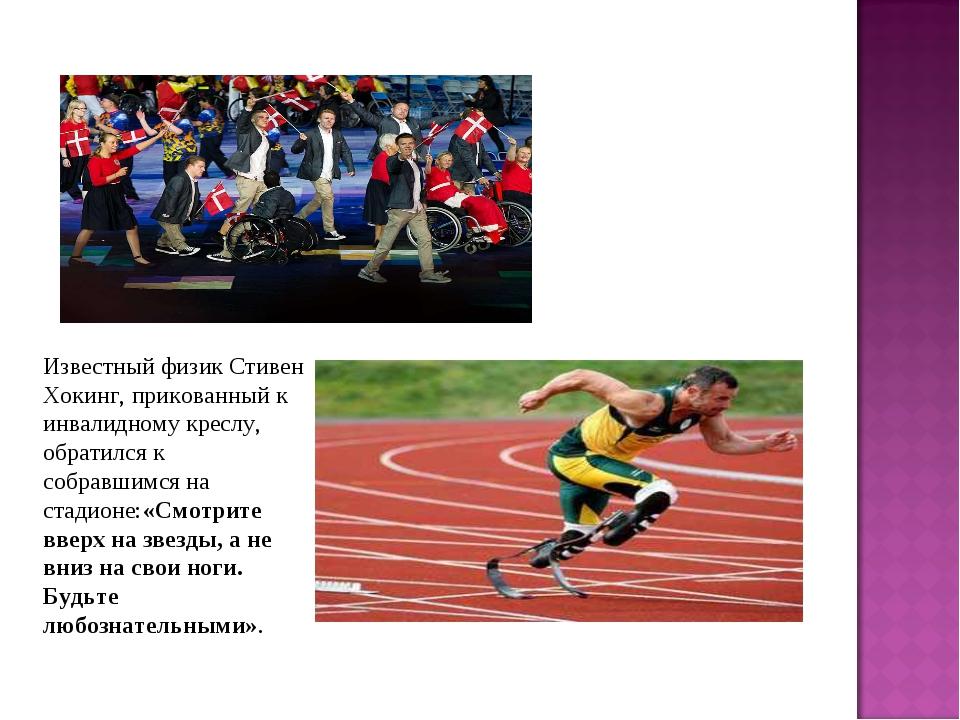 Известный физик Стивен Хокинг, прикованный к инвалидному креслу, обратился к...