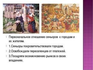 Первоначальное отношение сеньоров к городам и их жителям. 1.Сеньоры покровите
