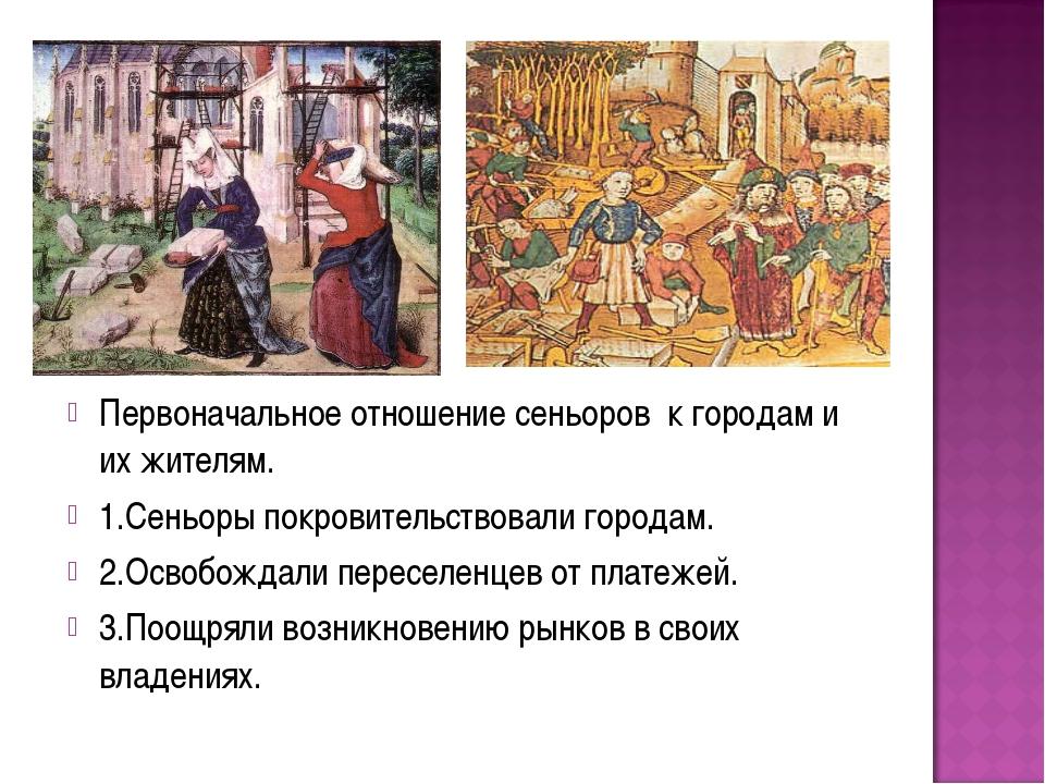 Первоначальное отношение сеньоров к городам и их жителям. 1.Сеньоры покровите...