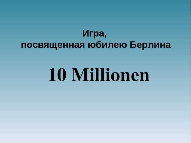 Игра, посвященная юбилею Берлина 10 Millionen