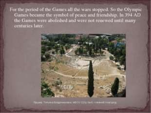 For the period of the Games all the wars stopped. So the Olympic Games became