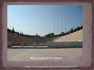 New Stadium in Athens Ярцева Татьяна Владимировна МБОУ СОШ №41 г.Нижний Новго