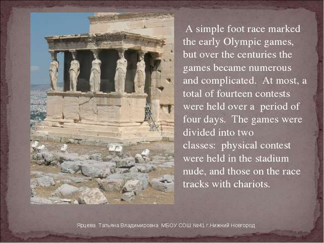 A simple foot race marked the early Olympic games, but over the centuries th...