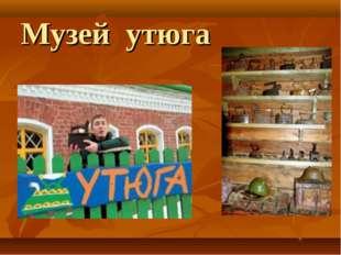Музей утюга