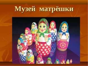 Музей матрёшки