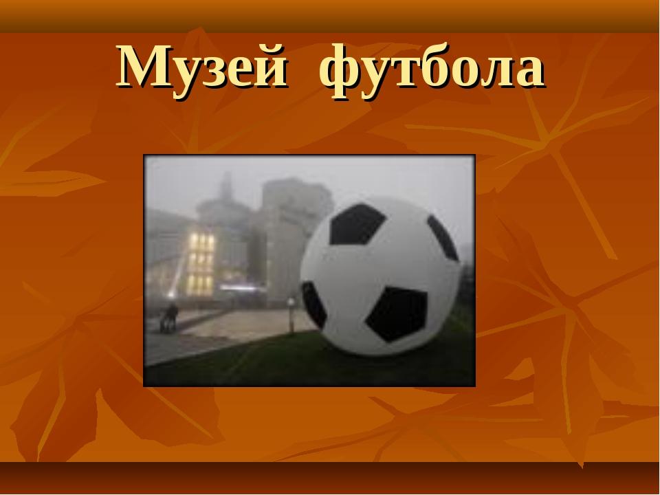 Музей футбола