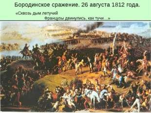 Бородинское сражение. 26 августа 1812 года. «Сквозь дым летучий Французы двин