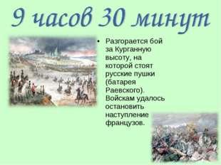 Разгорается бой за Курганную высоту, на которой стоят русские пушки (батарея