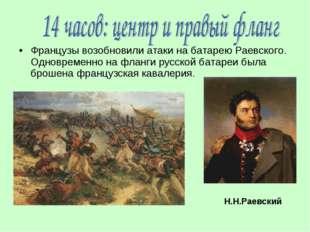 Французы возобновили атаки на батарею Раевского. Одновременно на фланги русск