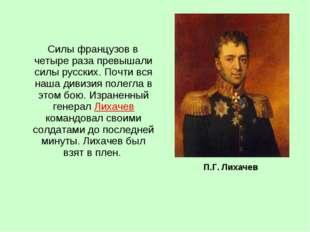 Силы французов в четыре раза превышали силы русских. Почти вся наша дивизия