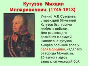 Кутузов Михаил Илларионович. (1745-1813) Ученик А.В.Суворова, стареющий 68-л