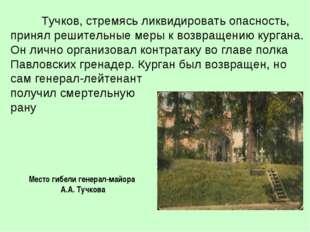 Место гибели генерал-майора А.А. Тучкова Тучков, стремясь ликвидировать опас